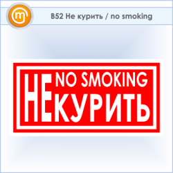 Знак «Не курить / no smoking», B52 (пластик, 200х100 мм)